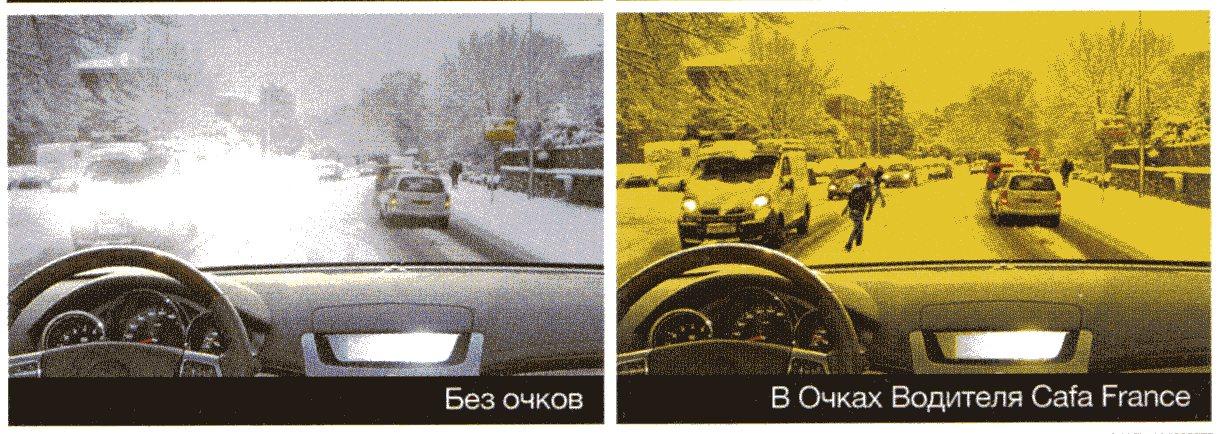 Очки для водителя с желтыми линзами при условиях плохой видимости Cafa France
